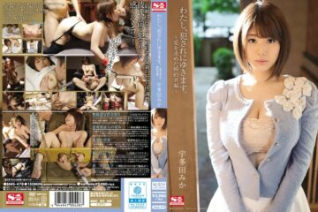 JAV HD (Uncensored Leaked) SNIS-478 I Will Snow Fucked.Fiance Hen Utada Mika Obtained A ~ Love